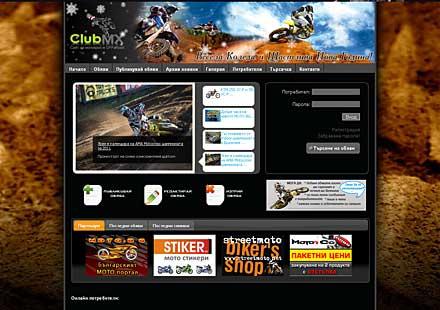 ClubMX.org е с обновена система!