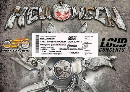Днес един късметлия ще спечели покана за концерта на Helloween на 23 януари