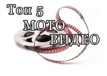 Топ 5 моторджийски видеа