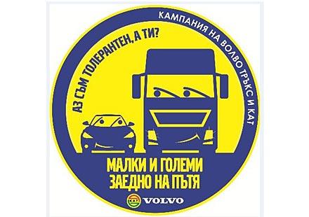 Национална кампания за толерантност между шофьорите на коли и камиони