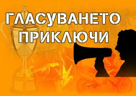 Гласуването за мотоциклет на 2011 година в България приключи
