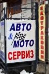 Мото магазинът на Atrox MCC и MOTO BG отвори врати 01
