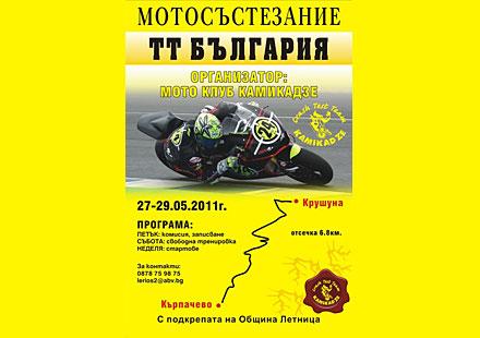 ТТ България 2011 – 27-29 Май