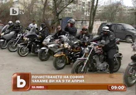 """Мотористи се включват в инициативата """"Да изчистим България"""""""