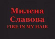 Милена Славова - финалът на Евровизия е на 23 февруари