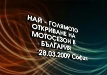 Най-голямото откриване на мото сезон 2009