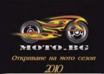 Откриване мото сезон 2010, София