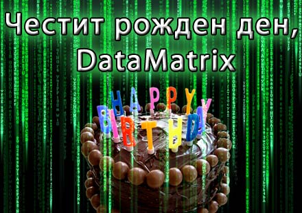 Честит рожен ден на нашият програмист