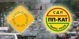 Десетилетие на действия за безопасност на движението по пътищата - 2011-2020г