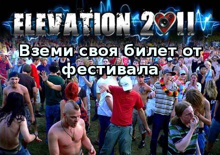 Вземете своя билет директно от фестивала LOOP Elevation