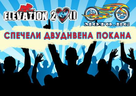 MOTO BG раздава 10 двудневни покани за LOOP Elevation 2011