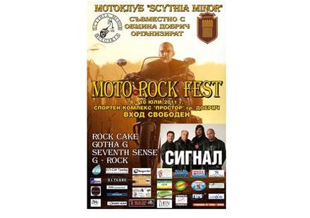 Благотворителният Мото Рок Фест Добрич 2011 от 8 до 9 юли