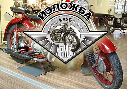Ретро мото-вело Класик Клуб Балкан ни кани на изложба на рестраврирани мотори