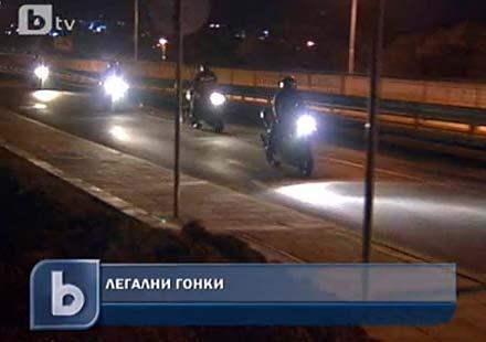 КАТ, MOTO BG и представители на част от софийските мото клубове предлагат решение на незаконните гонки с мотори