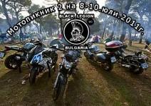 Black Legion Mg кани всички на мото питник от 8 до 10 юли