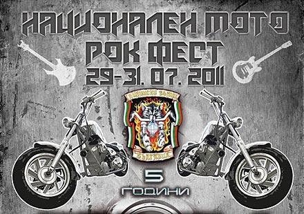 """""""Моторок фест Предел 2011"""" – 29-30 юли"""
