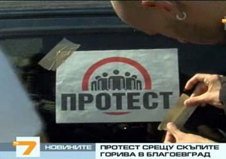 Протести срещу скъпите горива в 9 града от страната