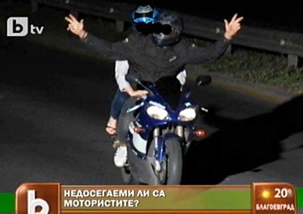 Безнаказани ли са мотористите по родните пътища?
