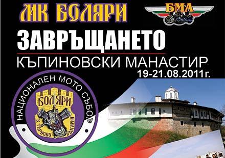 """""""Завръщането"""" на мото клуб Боляри с Национален мото събор 19-21 август, Велико Търново"""