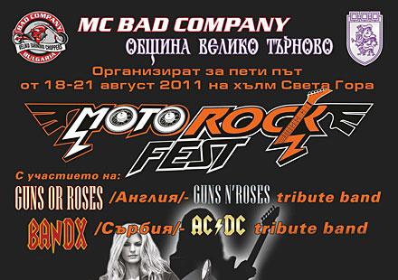 Мото Рок Фест Велико Търново 2011