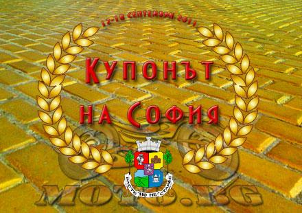 Стартира седмицата на голям купон в центъра на София
