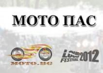Мото пасове за Loud Festival 2012 ексклузивно от MOTO BG