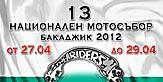 13 национален мото събор Бакаджик 2012