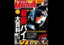 Honda подготвя нов 400-кубиков мотоциклет
