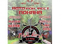 """Благотворителен Мото-Рок Фест вдигат """"Калашниците-МСС"""""""
