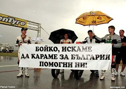 """""""Бойко искаме да караме за България, помогни ни!"""""""