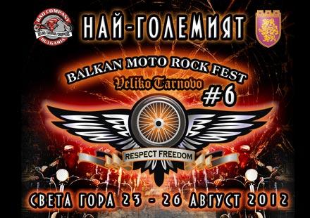 Най-големият Балкански мото рок фест Велико Търново 2012