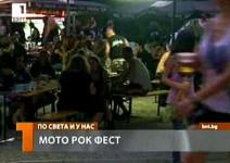 Репортаж Мото рок фест Велико Търново 2012