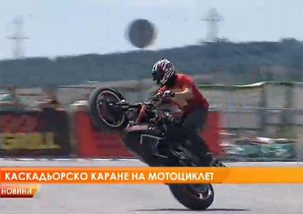 Stunt riding във Велико Търново
