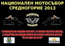 Пети национален мотосъбор Srednogorie MCC