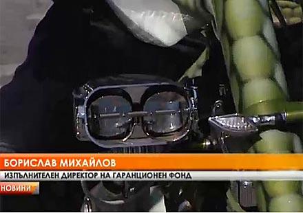 "Сезонна застраховка ""Гражданска отговорност"""