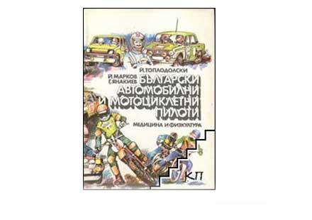 Български авто и мотоциклетни пилоти