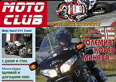 Мотоциклетно богатство с новия брой на Moto Club