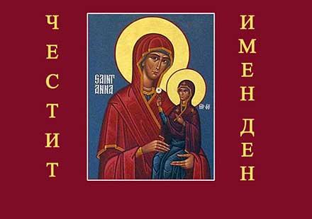 Днес е Св. Анна! Честит имен ден!
