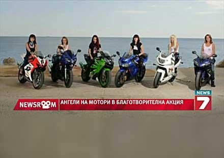 """""""Мото Ангели"""" помагат на децата във Варна (видео)"""