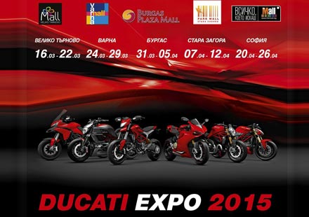 Ducati EXPO 2015 в България
